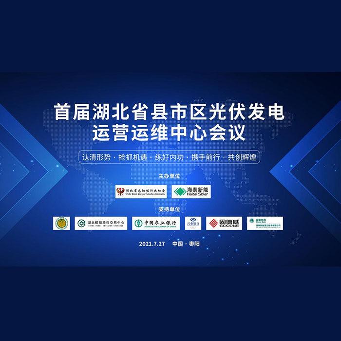海泰新能营销万里行-湖北站丨海泰新能成功签署湖北分布式300MW集采订单