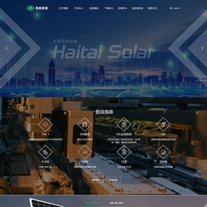 品牌战略全球推进,海泰新能全新官网同步上线